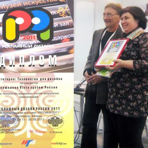 "Vista System Received the ""Technology Design"" Award at the ""Advertising Design Russia 2011"""