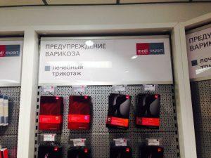 b-orthopaedic-salon in-Moscow3
