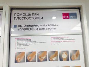 b-orthopaedic-salon in-Moscow5